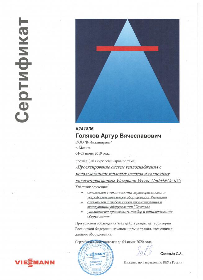 Сертификат инженера Viessmann